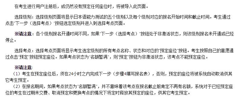 2020日语等级考试报名时间是什么时候?现在还无法注册!!!?插图5