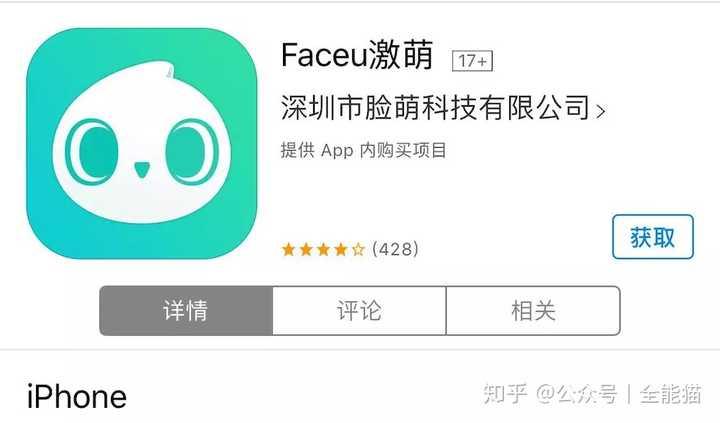 Kể từ khi app chụp ảnh Faceu được ra mắt đã nhận được sự quan tâm của giới trẻ. Faceu có rất nhiều hiệu ứng rất dễ thương, nhiều sticker thú vị như: râu mèo, đỏ mặt và tai thỏ di chuyển, và nhãn dán nhận dạng khuôn mặt sẽ tự động chạy đến khuôn mặt của bạn, làm cho toàn bộ khuôn mặt biến đổi cực dễ thương.