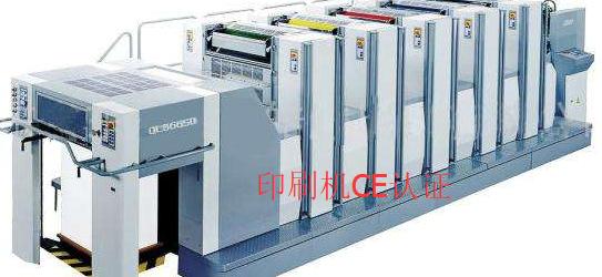 印刷机CE认证