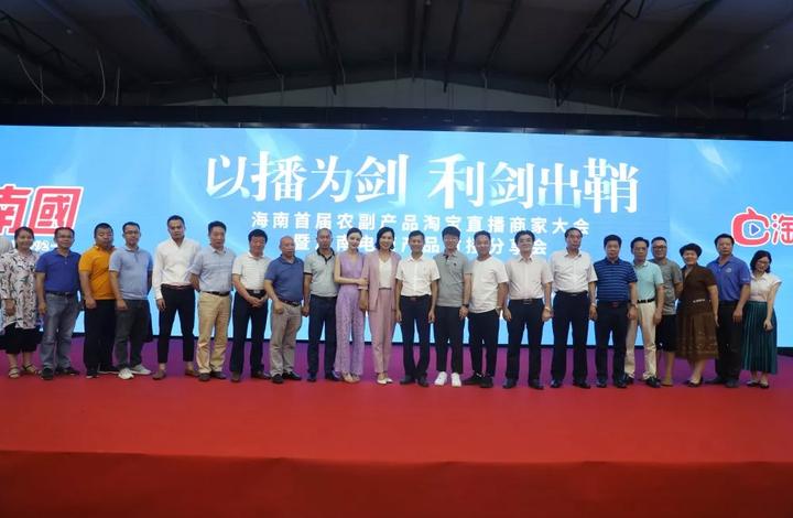 海南首届农产品淘宝直播商家大会