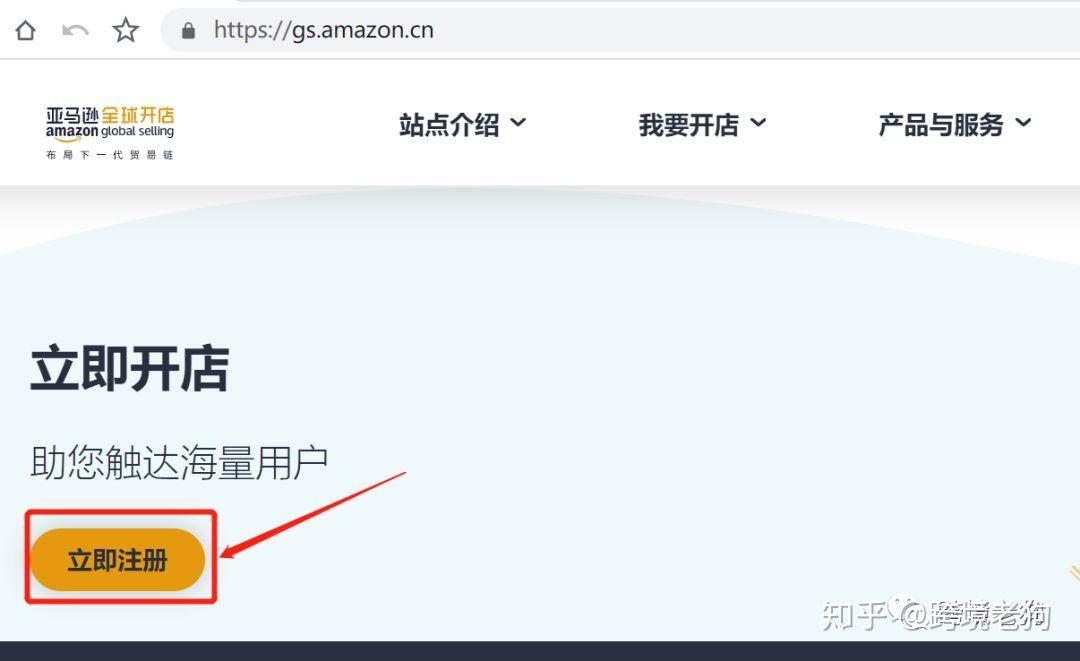 """解读个人如何亚马逊开店,免费帮中国买家""""全球开店"""""""