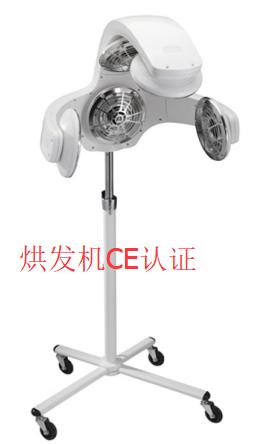 烘发机CE认证