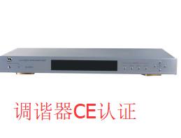 调谐器CE认证