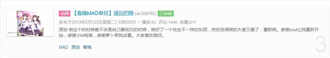 看a网站:为什么A站一出现火起来的UP主,总会见到评论或者微博要求那个UP去B站?-U9SEO
