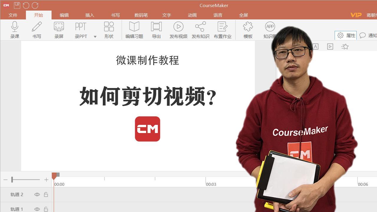 CourseMaker微课制作教程04:如何剪切音、视频?
