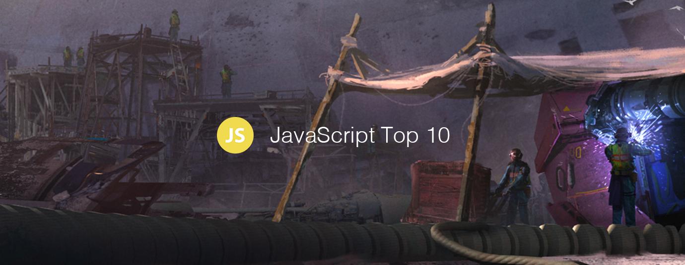 2018年11月 JavaScript 十大文章