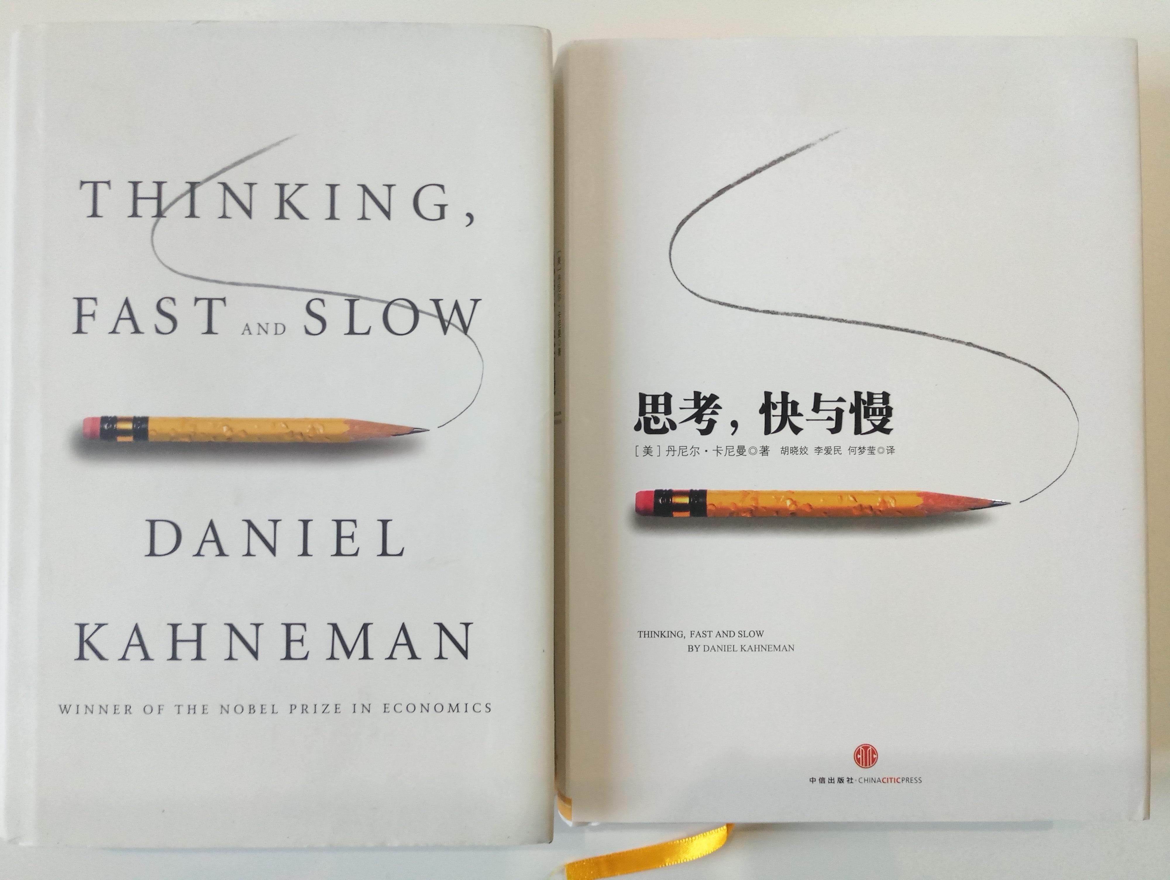 thinking fast and slow 中文 版 pdf