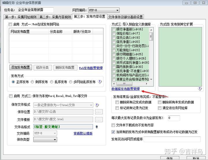 火车头如何进行数据库配置管理