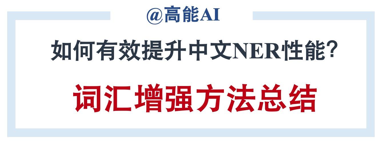 中文NER的正确打开方式: 词汇增强方法总结 (从Lattice LSTM到FLAT)
