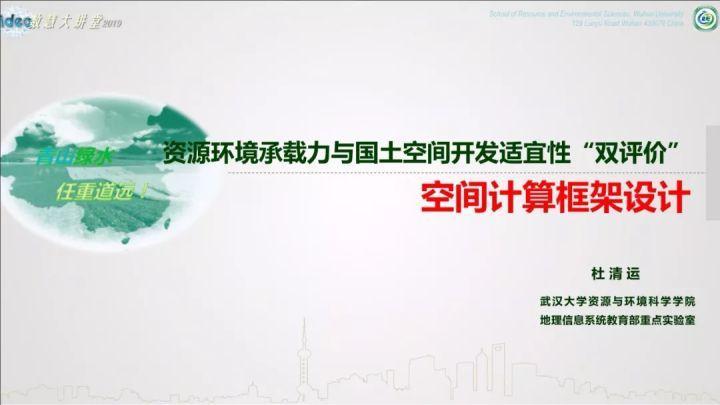 """杜清运:资源环境承载力与国土空间开发适宜性""""双评价"""""""