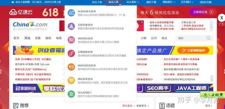 seo搜索引擎优化的工具,seo优化人员必备(图5)