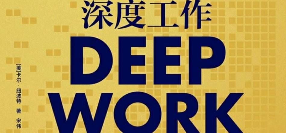 《深度工作》核心内容笔记