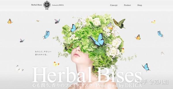 请多关照!15个来自日本最优秀的网页设计 | 分享(图15)