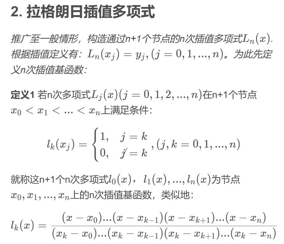 我料青山_数值分析(2)-多项式插值: 拉格朗日插值法 - 知乎