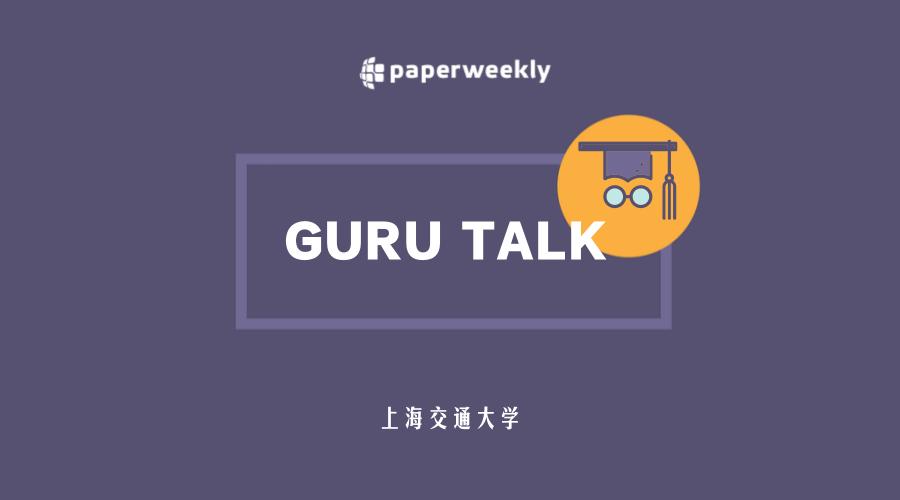 SeqGAN & IRGAN   实录·Guru Talk #12