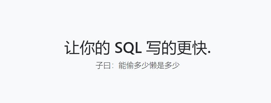 让你的SQL写的更快