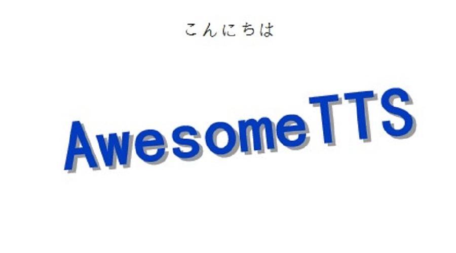 AwesomeTTS高级技巧之<tts>标签一劳永逸