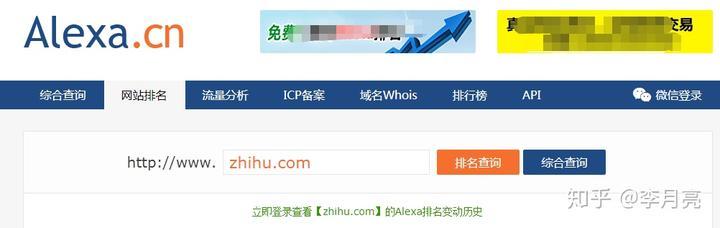 seo搜索引擎优化的工具,seo优化人员必备(图7)